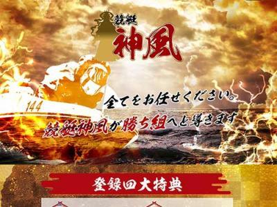 競艇予想サイト神風という競艇予想サイトの画像