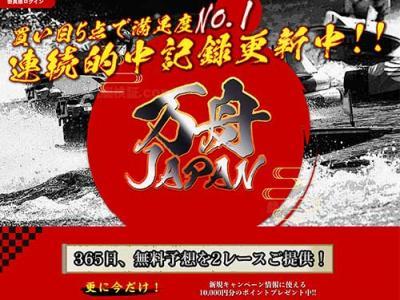 万舟JAPAN(万舟ジャパン)という競艇予想サイトの画像