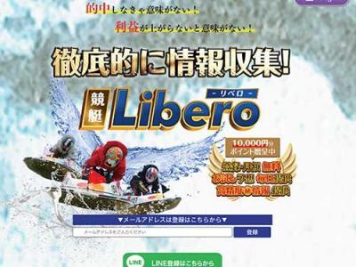 競艇リベロという競艇予想サイトの画像