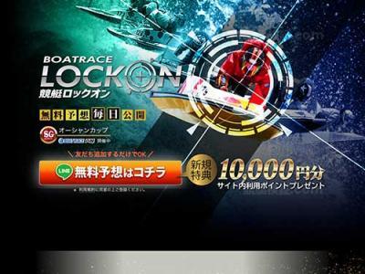 競艇ロックオンという競艇予想サイトの画像
