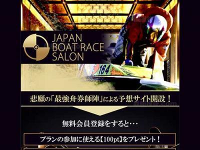 ジャパンボートレースサロンという競艇予想サイトの画像