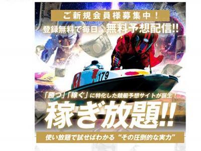 競艇グランプリという競艇予想サイトの画像