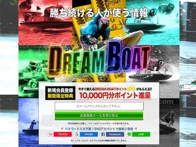 ドリームボートという競艇予想サイトの画像