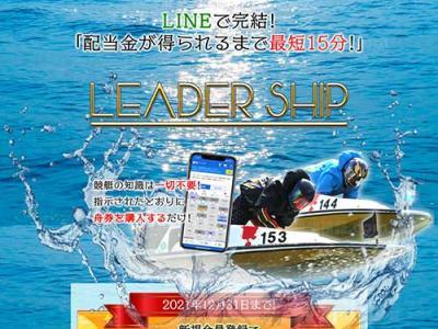 リーダーシップという競艇予想サイトの画像