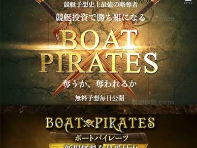 ボートパイレーツという競艇予想サイトの画像