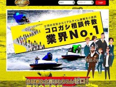行列のできる競艇相談所という競艇予想サイトの画像