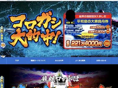 競艇ロードという競艇予想サイトの画像