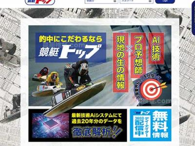 競艇トップという競艇予想サイトの画像
