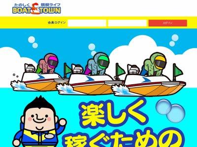 ボートタウンという競艇予想サイトの画像